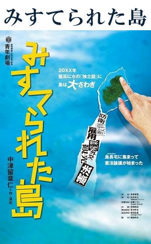 秋田雨雀・土方与志記念 青年劇...