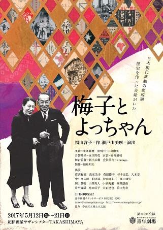 青年劇場「梅子とよっちゃん」